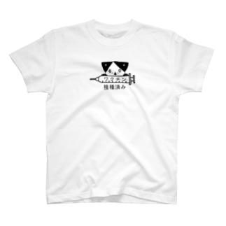 ワクチン接種済み T-shirts