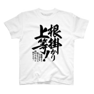 根掛かり上等! T-shirts