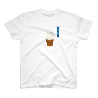 愛しのソフトクリーム T-shirts
