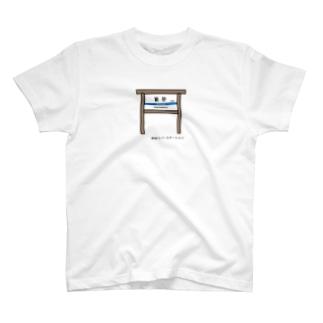 荒サイTシャツ 新砂 T-shirts
