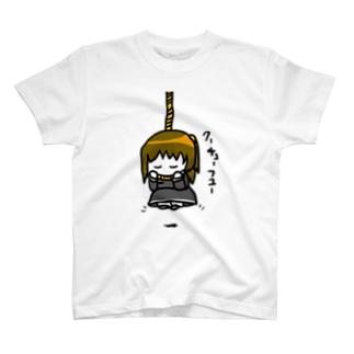メンヘラ少女 T-shirts