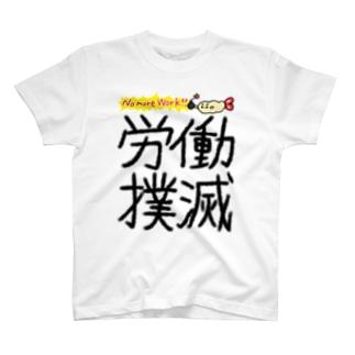 労働撲滅 T-shirts