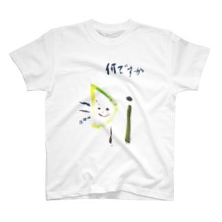 何ですか T-shirts