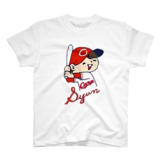 しゅんくん T-shirts