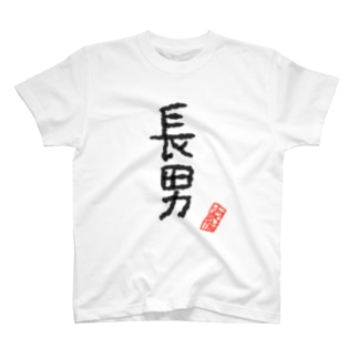 家族シリーズ:長男 T-shirts