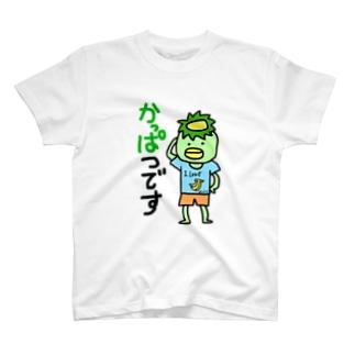 かっぱつ(活発)ぼーい T-shirts