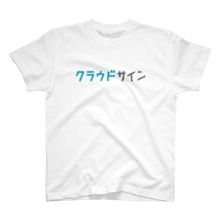 クラウドサインカタカナ T-shirts
