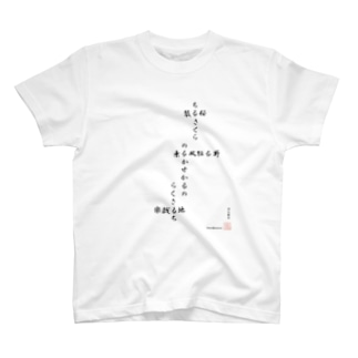 回文俳句 散る桜 T-shirts