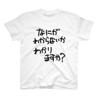 自分でもわかりません T-Shirt