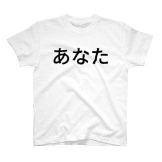 あなた T-shirts