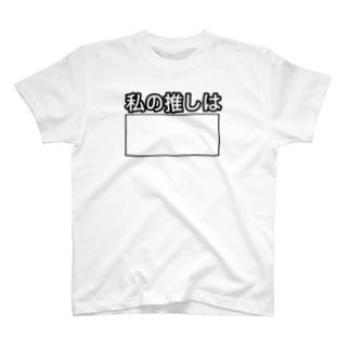 私の推し T-Shirt