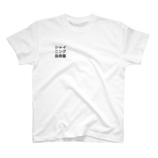 ロゴ風シャイニング烏骨鶏 T-shirts