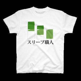 よろずや総本店のスリーブ職人 T-shirts