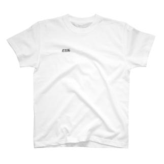 E5系 T-shirts