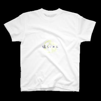 ストロウイカグッズ部の世界は塩らーめん T-shirts
