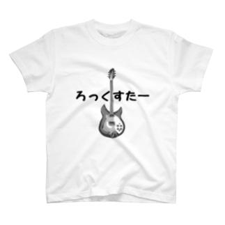 ろっくすたー(淡色) T-Shirt