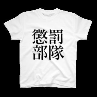 侍 👺 銃の【軍事用語】懲罰部隊 T-shirts
