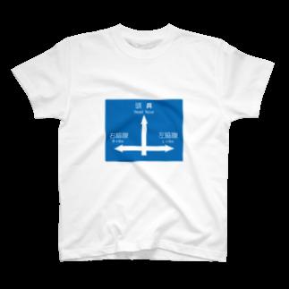 フレヱム男の道案内 T-shirts