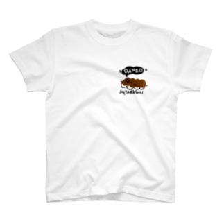 みきのすけのだんご T-shirts