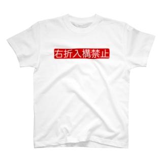 右折入構禁止 T-shirts