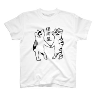 猫同盟 T-shirts