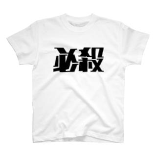 必殺 T-shirts