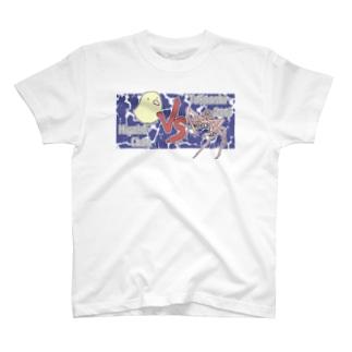 ひよこちゃん VS タカアシガニ T-shirts
