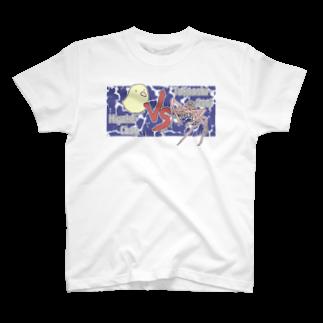 片陸遼助のひよこちゃん VS タカアシガニ Tシャツ