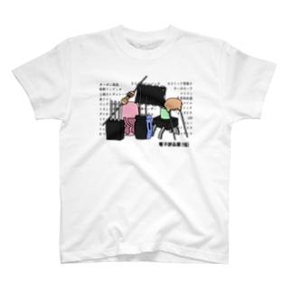 電子部品つみつみ T-shirts