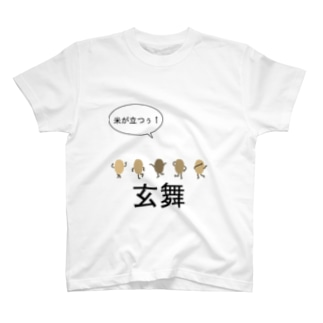 my 玄米舞 T-shirts
