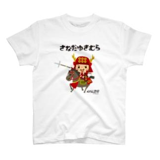 チョイコレ武将(真田幸村) T-shirts