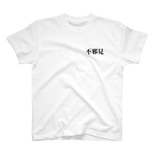 十善戒Tシャツ「不邪見」 T-shirts