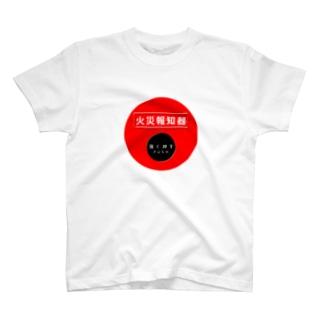 火災報知器缶バッジ T-shirts