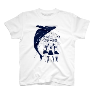 エルビスカイノクジラ保護区 T-shirts