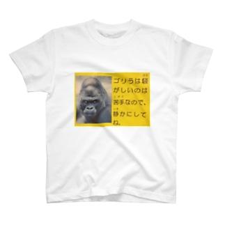 ゴリラはうるさいのが苦手Tシャツ T-shirts