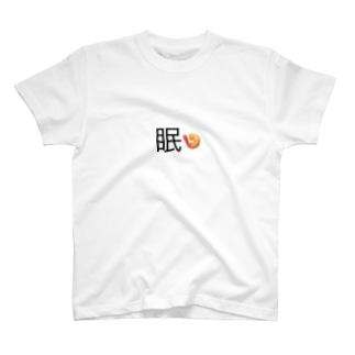 眠い時はエビフライ T-shirts