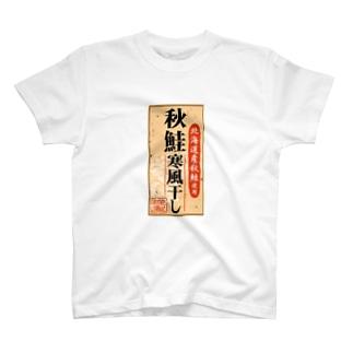 秋鮭 T-shirts