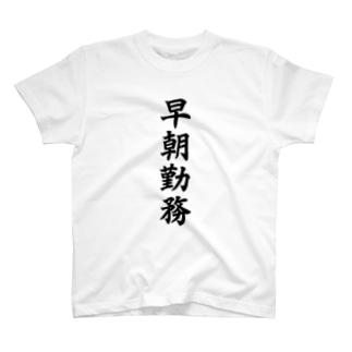 早朝勤務 T-shirts