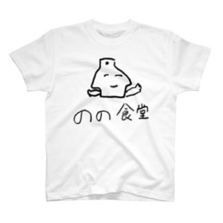 のの食堂ユニフォーム T-shirts