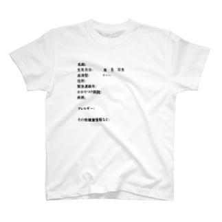 災害時に役立つパーソナル情報 T-Shirt