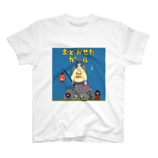 おどかせたガール T-Shirt