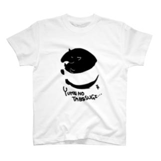 夢を食べ過ぎたバク T-shirts