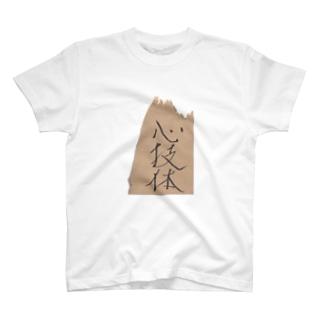 心技体 T-shirts