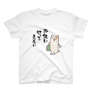お使い行ってえらい T-shirts