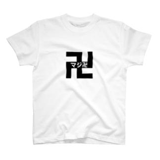 マジ卍黒 T-shirts