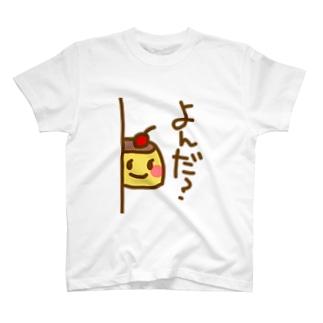 「よんだ?」プリンさん T-shirts