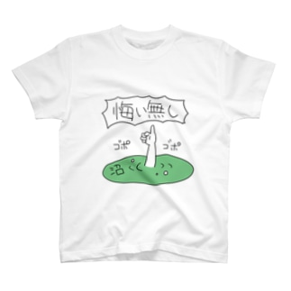 悔いなし T-shirts