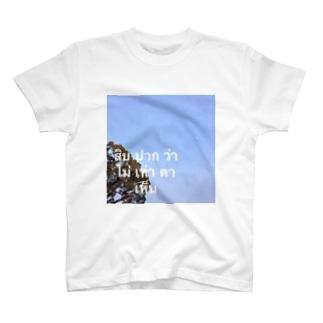 GGGGGのタイ 空 T-shirts