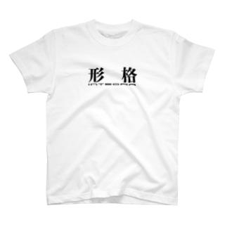 カッコインテグラ! T-Shirt