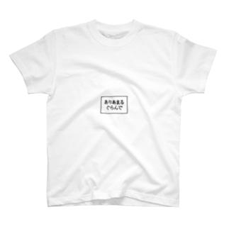 ありあまるぐらんで T-shirts